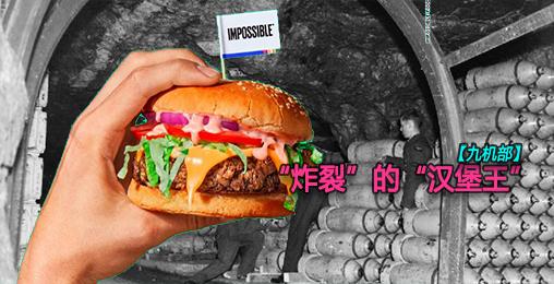"""【九机部】""""炸裂""""的""""汉堡王"""""""