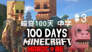 【畸变100天 中字 EP.3】Minecraft寄生虫模组硬核生存100天!