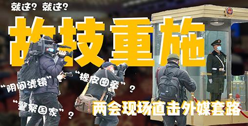 """【中国日报】沉迷于""""滤镜""""报道的西方媒体请醒一醒"""