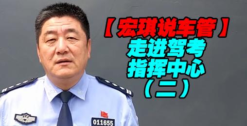 【宏琪說車管】走進駕考指揮中心(二)