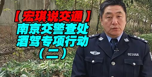 【宏琪说交通】南京交警查处酒驾专项行动(二)