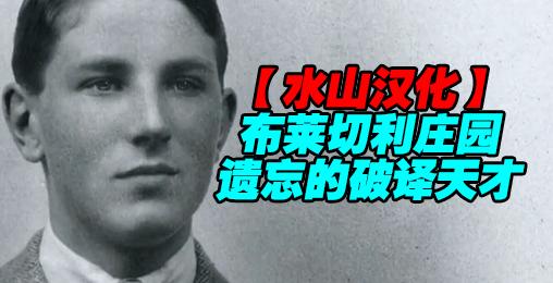 【水山汉化】布莱切利庄园:遗忘的破译天才(2015)