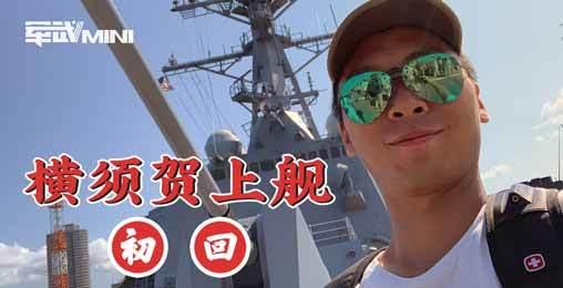 【军武MINI】横须贺上舰 初回