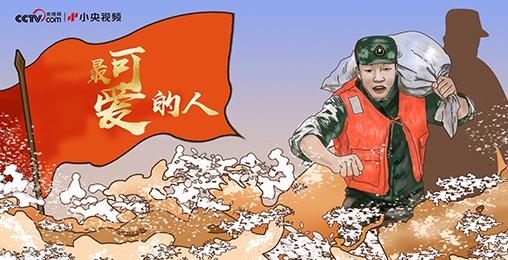 【八一建军节】献给抗洪一线的战士们
