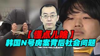 【懂点儿啥】韩国N号房案背后,隐藏着怎样一个社会?