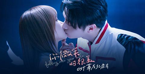 《你微笑时很美》OST幕后纪录片
