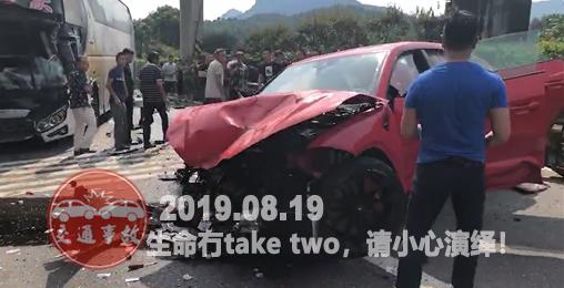 2019年8月19日中国交通事故