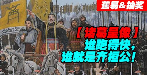 #蕉易&抽奖#【诸葛】谁跑得快,谁就是齐桓公