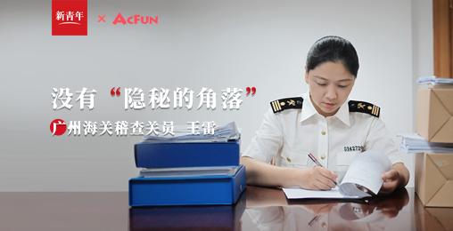 【新青年】中国首位!这个海关小姐姐厉害了