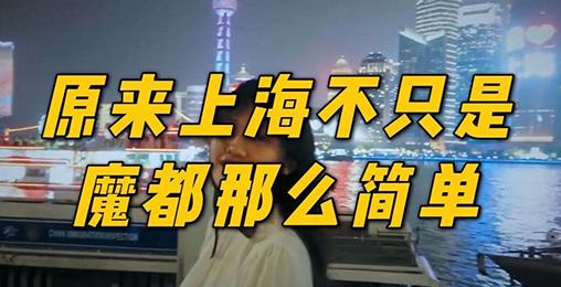 【中国日报】原来上海不只是魔都那么简单!