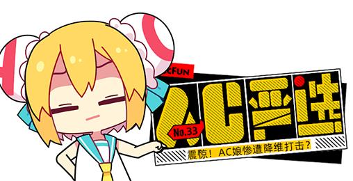 【AC严选】AC娘惨遭降维打击?