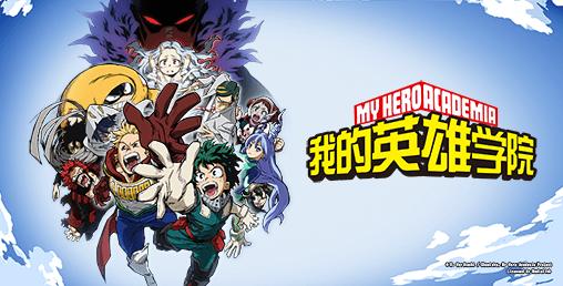 《我的英雄学院 第四季》今日起AcFun开播!
