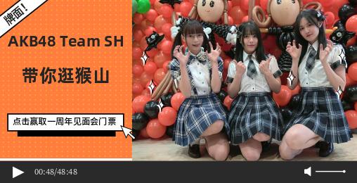 【AC飯來了!】AKB48 TeamSH小姐姐帶你逛猴山