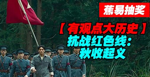 #蕉易抽奖#【有观点大历史】抗战红色线:秋收起义