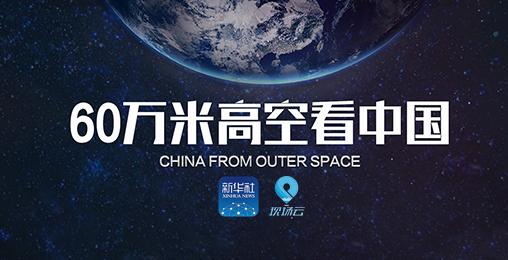 【60万米高空看中国】身在其中,却从未见过!
