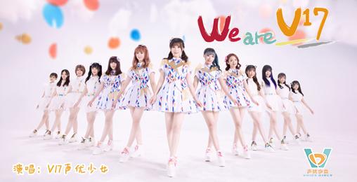 V17声优少女全新原创单曲《We are V17》