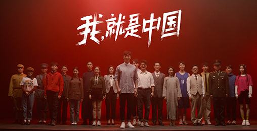 【五四青年节】我,就是中国