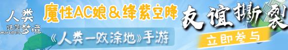 【有奖征稿】AC娘×绛紫CP空降《人类一败涂地》手游,魔性皮肤互动即得!