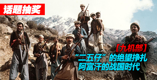 """【九機部】""""二五仔""""的最后掙扎-阿富汗的戰國時代"""