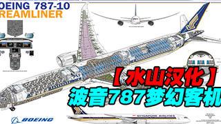 【水山汉化】波音787梦幻客机