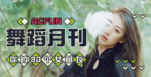 【AcFun舞蹈月刊】2021年 第二期