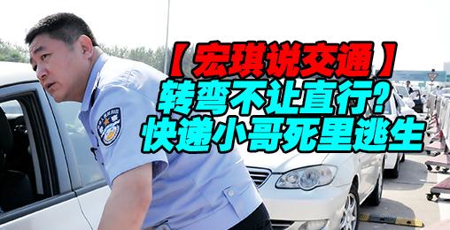 【宏琪说交通】转弯不让直行车?快递小哥死里逃生