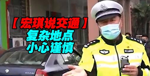 【宏琪說交通】復雜地點小心謹慎