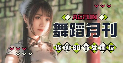 【AcFun舞蹈月刊】2019年 第七期