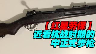 【红星劳保】抗战时期的中正式步枪小讲