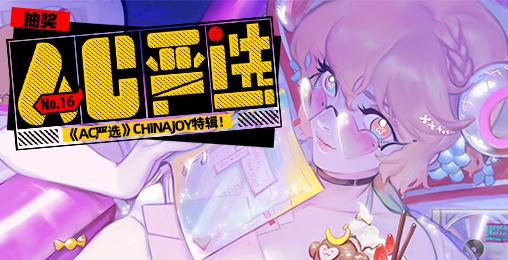 【AC嚴選】:有抽獎的ChinaJoy特輯!