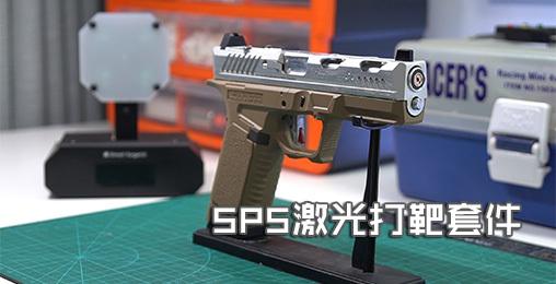 【玩弹】试玩SPS激光打靶套件