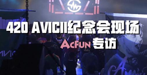420AVICII紀念會現場 AcFun專訪