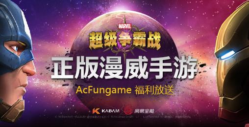 AcFungame福利放送X漫威超级争霸