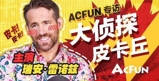 AcFunX《大侦探皮卡丘》RR专访,牌面第七弹!