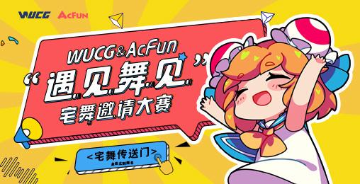 WUCG x AcFun「遇见舞见」宅舞邀请赛