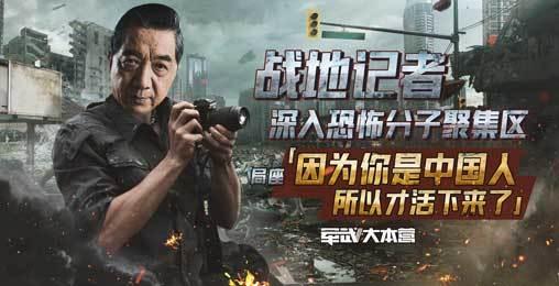 【军武大本营】深入恐怖分子聚集区的中国战地记者