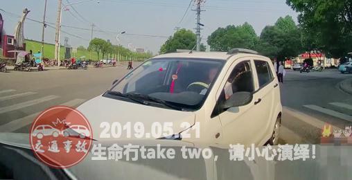 2019年5月21日中国交通事故