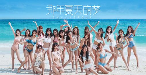 【SNH48 GROUP】全新夏日EP《那年夏天的梦》水着MV上线!