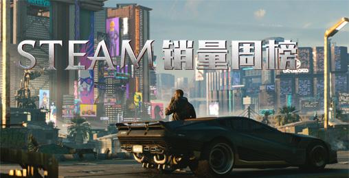STEAM销量周榜2019年第23期 E3特辑(伪)