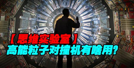 #樱桃首发#【思维实验室】高能粒子对撞机有啥用?