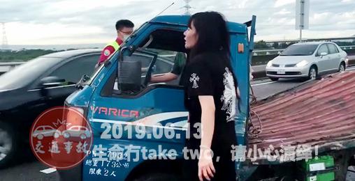 2019年6月13日中国交通事故