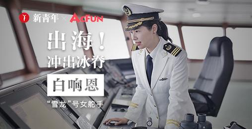 【新青年】她開著中國船穿越北冰洋