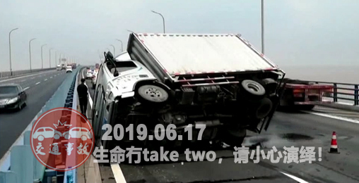 2019年6月17日中国交通事故