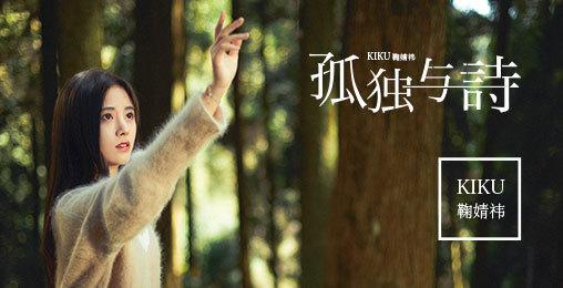 【鞠婧祎】最新单曲《孤独与诗》MV 发布啦~