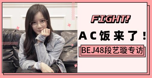 【AC饭来了!】BEJ48段艺璇专访