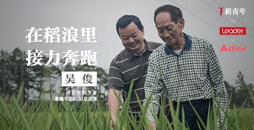 【新青年】袁隆平团队核心成员吴俊:为了中国人的饭碗