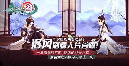 【剑网3:指尖江湖】洛风剧情大片首曝 大唐异闻且看平生一剑