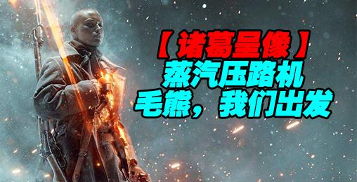 【诸葛】一战德法战个痛,东边毛熊虎视眈眈?!
