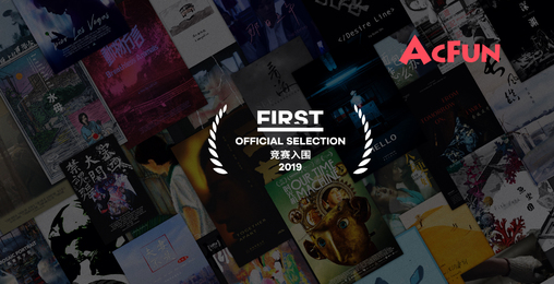 第13屆FIRST影展—競賽入圍影片預告