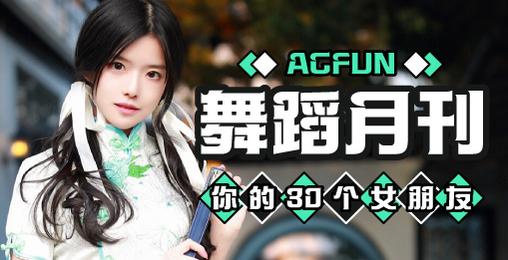 【AcFun舞蹈月刊】2019年 第五期